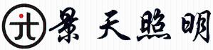 乐清市景天照明亚虎777国际娱乐平台公司logo