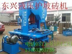 高速护坡砖机械厂 高速护坡砖机械厂家 高速护坡砖械厂设备产品图片