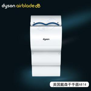 DYSON戴森dB干手器AB14双面烘手机