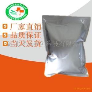 Β-煙酰胺單核苷酸|1094-61-7 廠家 價格