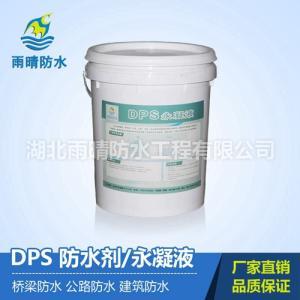 DPS永凝液桥面路面专用防水材料 产品图片
