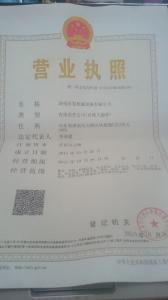 济南沃发机械设备有限公司公司logo