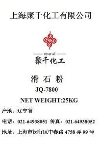 上海滑石粉 改性塑料专用滑石粉产品图片