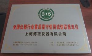 全国仪器行业重质量守信用诚信联盟单位