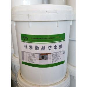 混凝土抗渗微晶防水剂