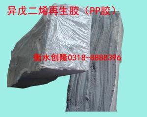 直销异戊二烯再生胶、PP胶产品图片