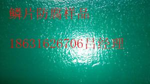 脱硫防腐玻璃鳞片胶泥衬里材料