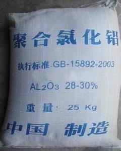 重庆聚合氯化铝批发