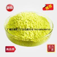 复硝酚钠广谱型生长调节剂厂家直销现货供应广州CAS67233-85-6