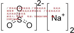 副产亚硫酸钠产品图片