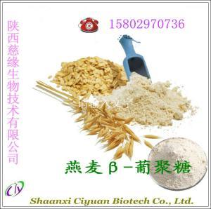 燕麦β葡聚糖70% 厂家直销产品图片