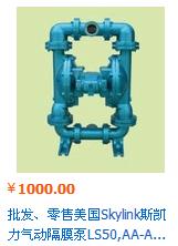 Skylink斯凯力气动隔膜泵