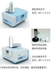 北京天迈HCT-1/2/3/4 HQT-1/2/3/4综合热分析仪(微机差热天平)产品图片