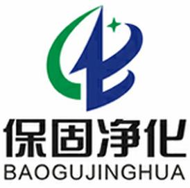 杭州保固净化设备有限公司公司logo