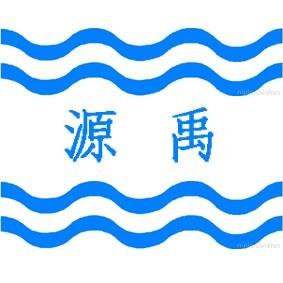 新河县源禹水利机械厂公司logo
