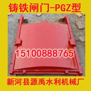 PZ机闸一体式铸铁闸门价格