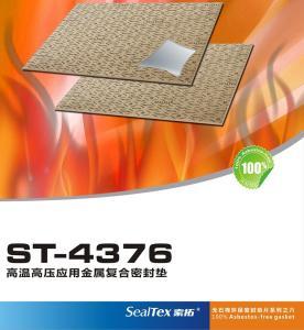 ST-4376排气口高温云母复合板