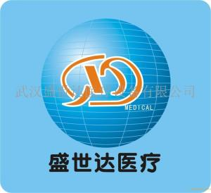 武汉盛世达医疗设备有限公司公司logo