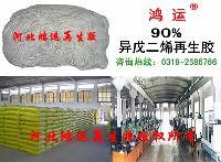 异戊二烯再生胶价格产品图片
