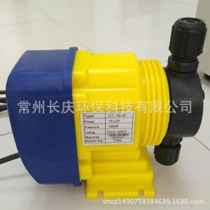 電磁隔膜計量泵