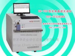 冷轧钢板光电直读光谱分析仪产品图片