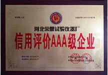 献县荣耀仪器设备经销处公司logo