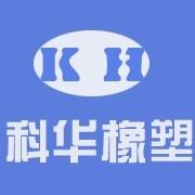 清河县科华橡塑制品有限公司公司logo