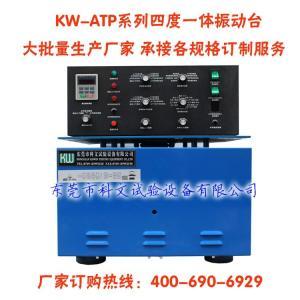 led芯片四度一体振动试验机产品图片