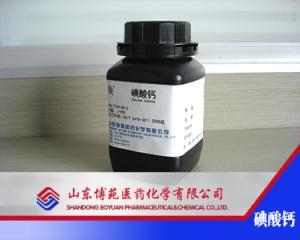 碘酸钙 厂家直销产品图片