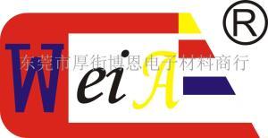 东莞市厚街博恩电子材料商行公司logo