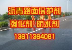 沥青高速公路保护剂