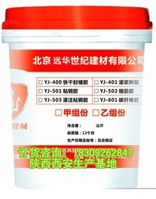 西安植筋胶 环氧树脂植筋胶