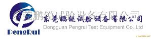 东莞鹏锐试验设备有限公司公司logo