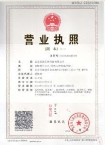 北京更新生物科技有限公司公司logo