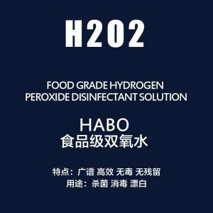 上海哈勃 HABO® 食品级双氧水 过氧化氢消毒液的拷贝