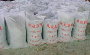 硫酸亚铁产品图片