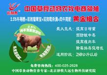 2.5%肉牛后期育肥复合预混料