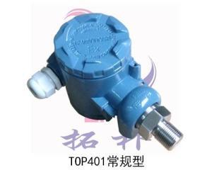 廣東順德拓樸TOP401工業型壓力變送器/傳感器