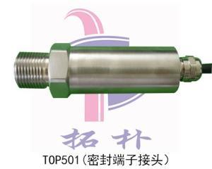 廣東順德拓樸TOP501壓力變送器/壓力傳感器