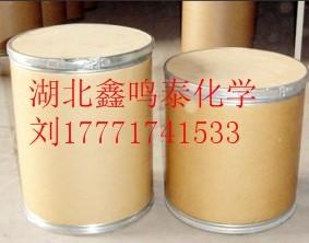 尼泊金丙酯钠,对羟基苯甲酸丙酯钠