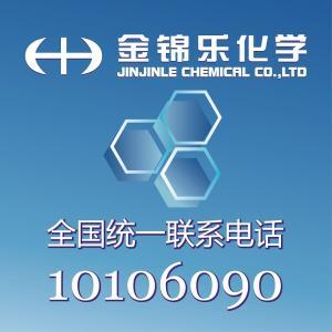金锦乐(湖南)化学有限公司公司logo