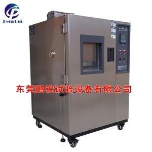 快速温度变化试验箱产品图片