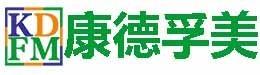 山东康德孚美彩色沥青工程有限公司公司logo
