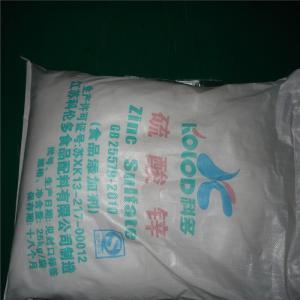 硫酸锌七水-食品添加剂