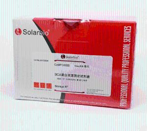 BCA蛋白浓度测定试剂盒(500T)