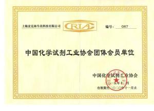 中国化学试剂工业协会团体会员单位
