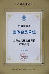中国化学会团体会员单位