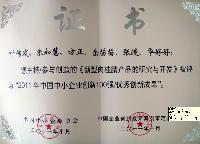 中国中小企业创新成果100强认定证书