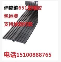 651型伸缩缝止水带(中埋)
