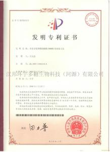异麦芽低聚糖硫酸酯的制备方法专利证书
